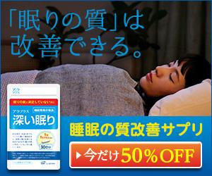 めくるめく眠りの質を改善する睡眠サプリ 【アラプラス 深い眠り】
