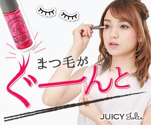 ライバル不在の贅沢オーガニックまつ毛美容液「JUICY Jolie(ジューシージョリー)」(令和元年 [2019年])