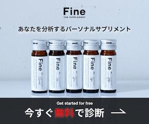 Fine(ファイン) 無料診断で最適な液体サプリメント(令和元年 [2019年])の底力