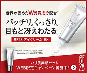 【RF28 アイクリーム EX】WEB限定ハリ肌実感セット対策