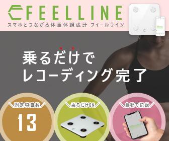 違いの分かる【FEELLINE】スマホと繋がる体重計