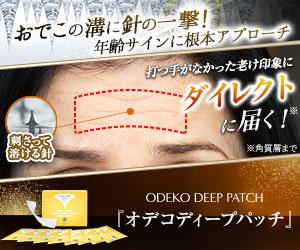 【刺す化粧品シリーズ】額専用「オデコディープパッチ」サミット