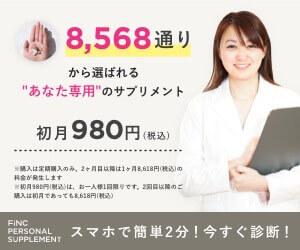 ダイエットアプリFiNCの【FiNCパーソナルサプリ】のオキテ