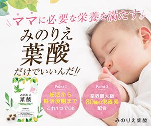 限定の妊活女性の無添加葉酸サプリ【みのりえ葉酸】