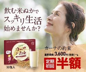 裏づけされた健康女性が食べる米ぬか【カーナの約束】