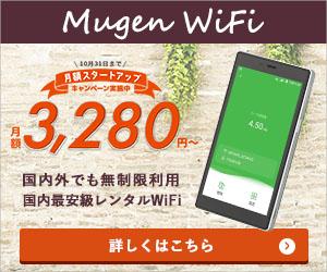 選ばれる国内外でも無制限利用のwifi【Mugen WiFi】
