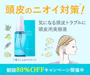 女性の頭皮ニオイ対策【スカルプファーム】イノベーション