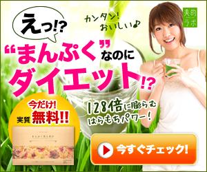 L-カルニチン青汁ダイエット「まんぷく美人青汁」するときに参考になるまとめ
