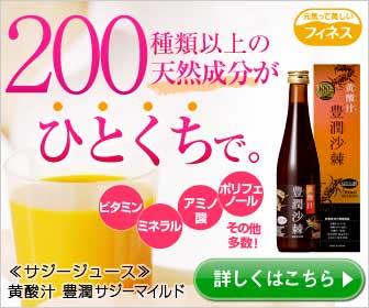 スーパーフルーツドリンク【黄酸汁(こうさんじる)豊潤サジー】で気分、一新