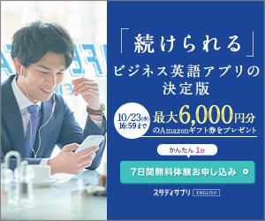 伸び盛りの【スタディサプリ ENGLISH】ビジネス英語コース