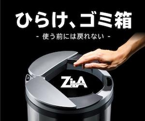 ひらけ、ゴミ箱!!自動ゴミ箱の【ZitAジータ】への第一歩