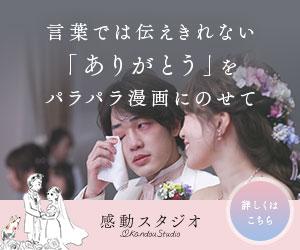 全俺が泣いた!感動の結婚式、記念日の演出にパラパラ漫画ムービー【感動スタジオ】