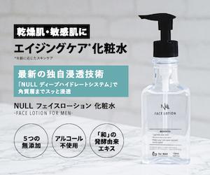 【男性用】乾燥肌・敏感肌に化粧水【NULL フェイスローション】の味方