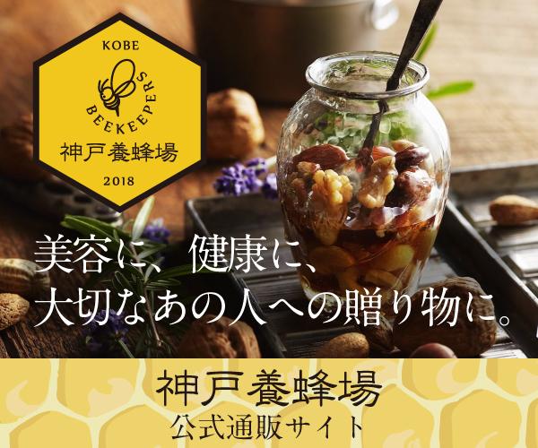 いま話題の【神戸養蜂場】高品質なはちみつ