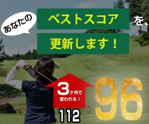 人気ティーチングプロのゴルフレッスン動画見放題【ピタゴル】ランキング