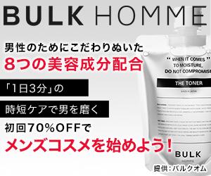 あなたがなぜメンズコスメ BULK HOMME(バルクオム) 500円できないのか?