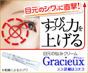 Gracieux+(グラシュープラス) 目元クリーム・アイクリーム ショック