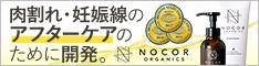 ノコア(NOCOR) 妊娠線・肉割れ・セルライト対策を狙え!