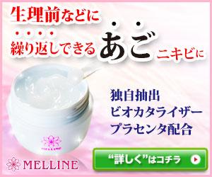 MELLINE(メルライン) 顎ニキビケア専用ジェル のカラクリ