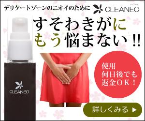 クリアネオ(cleaneo) すそわきが対策、わきが、皮膚汗対策ビックバン