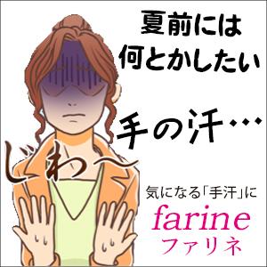 求む-制汗パウダー farine(ファリネ) 手汗対策