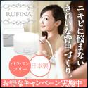 【ルフィーナ】背中ニキビ・黒ずみケア専用クリームのネタバラシをします
