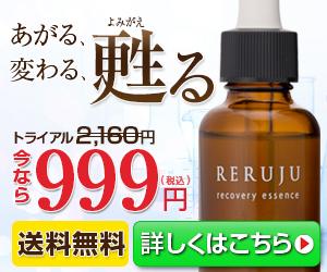 今一番選ばれているリルジュ リカバリィエッセンス グロースファクター補充美容液