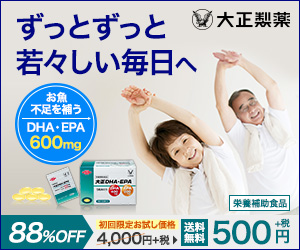 DHA・EPAを贅沢に配合【大正DHA・EPA】を選べば、自信が生まれる