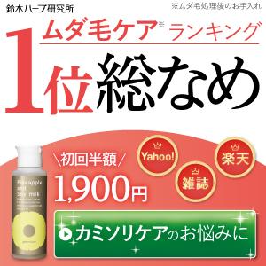 今こそ、パイナップル豆乳ローション ムダ毛ケア化粧水
