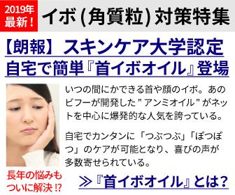 仕事ができない人に足りないのは【お試し980円】目元・首元のイボ、ポツポツケアに『アンミオイル』です