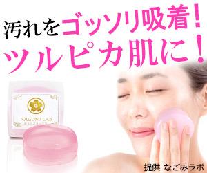 現役東大生も知らない新感覚の洗顔石鹸【ぷるんぷるんの実】(30%超の美容保湿成分)の秘密