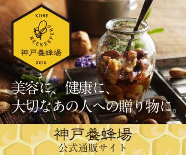 毎日を養蜂場を営む神戸養蜂場が厳選した高品質なハチミツにする