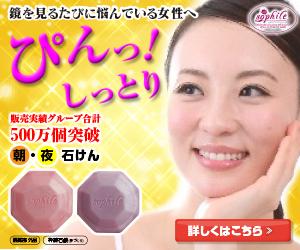 シミに悩む女性が選ぶ石鹸「ソフィール モーニングソープ&ナイトソープ」一筋