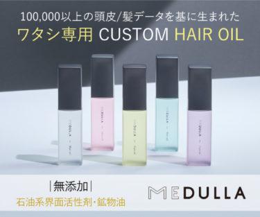 逆転の発想から生まれた100,000以上の頭皮/髪に関するデータから生まれた「MEDULLAヘアオイル」