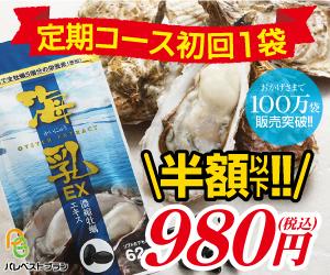 滋養強壮サプリなら亜鉛、牡蠣、必須アミノ酸の「海乳EX」をしたときに必ずすること