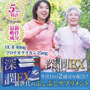 飛びぬけたコンドロイチン・グルコサミンを超える特許成分サプリ【深潤EX】