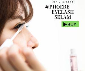 まつげ美容液【PHOEBE BEAUTY UPアイラッシュセラム】への第一歩