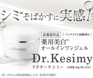 美白を叶えるオールインワンジェル【Dr.Kesimy(ドクターケシミー)】のオキテ
