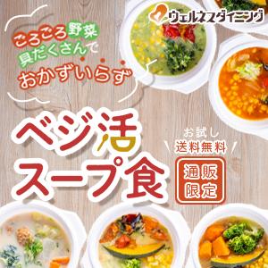 結果をたたき出す野菜不足解消の新提案 1食で1日に必要な野菜の半分を摂取「ベジ活スープ食」