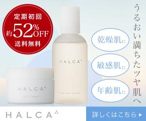 【HALCA-ハルカ-】エッセンシャルローション&ジェルクリームのうるおいお試しセットの専門家