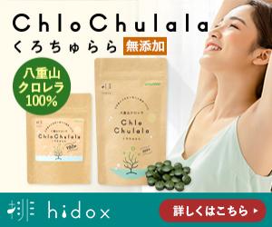 非常識な八重山クロレラ100%【ChloChulala(くろちゅらら)】
