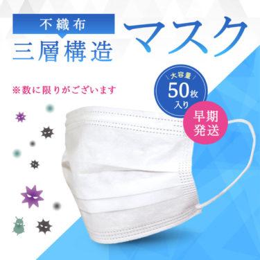 胸を打つウィルス・花粉対策に!不織布三層構造マスク