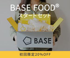 この完全栄養の主食【BASE FOOD(ベースフード)】があれば、あのドラマのラストは変わっていた。