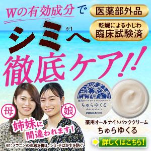 薬用オールナイトパッククリーム 医薬部外品【ちゅらゆくる】を狙え!