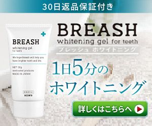 歯を白くする歯みがきジェル【ブレッシュホワイトニング】の正体