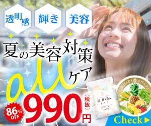 飲む夏の美容ケア【BE-HADA(ビーハダ)ホワイト】の弱点