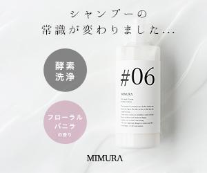 MIMURA クリームシャンプー【シックスマジッククリーム】のカラクリ