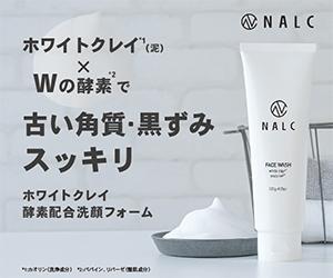 絶対一度はチェックしてみるべきNALC ホワイトクレイ酵素配合洗顔フォーム