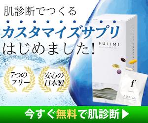知っている人は知っている肌診断から処方するカスタマイズサプリ【FUJIMI】
