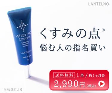 すごい純ハイドロキノン5%配合【LANTELNO(ランテルノ)ホワイトHQクリーム】